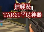 火线精英TAR21-扛把子特供