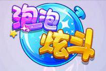 3D卡通休闲竞技类页游《泡泡炫斗》曝光