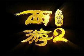 《西游伏妖篇》同名电影授权 72变新玩法