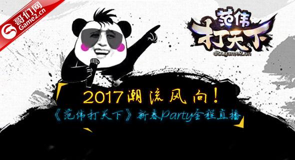 《范伟打天下》新春Party直播