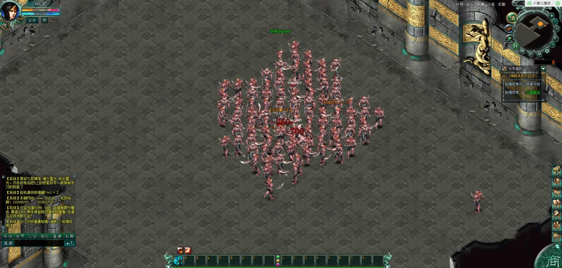 热舞传奇游戏截图3