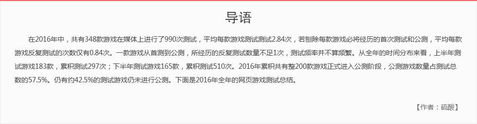 2016年度网页游戏测试总结