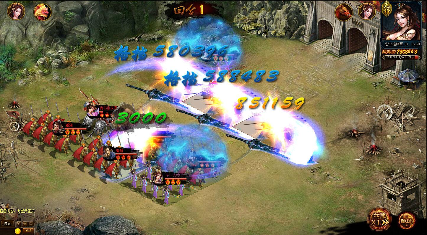 最后的战役游戏截图1