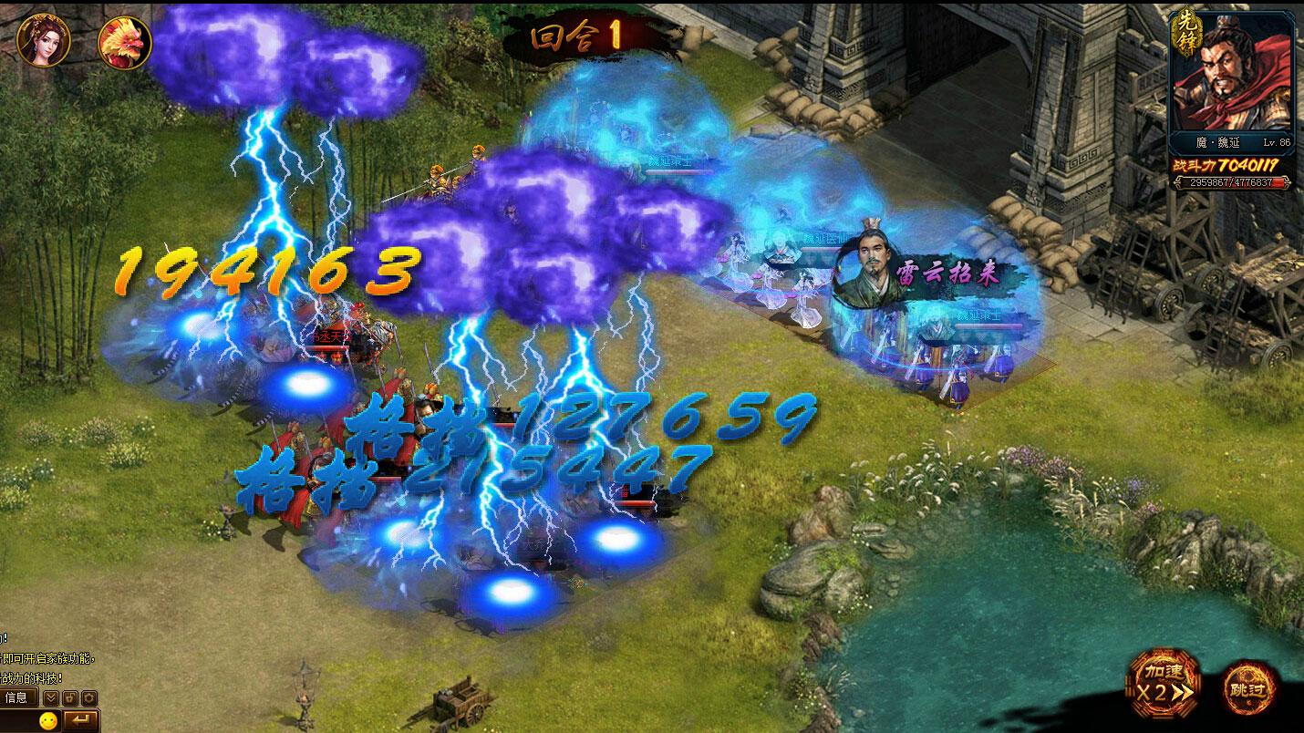 最后的战役游戏截图3