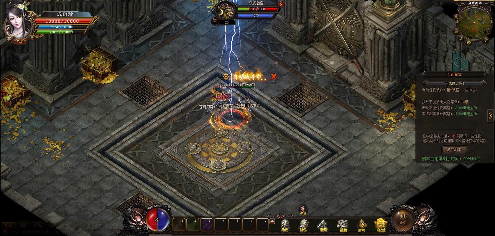 魔龙崛起OL游戏截图4