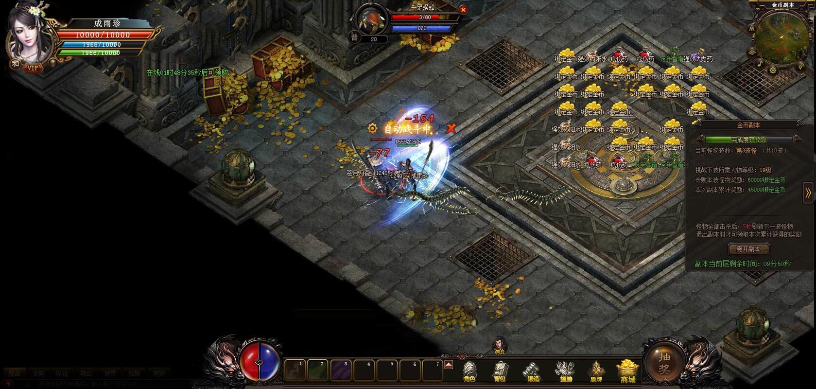 魔龙崛起OL游戏截图3