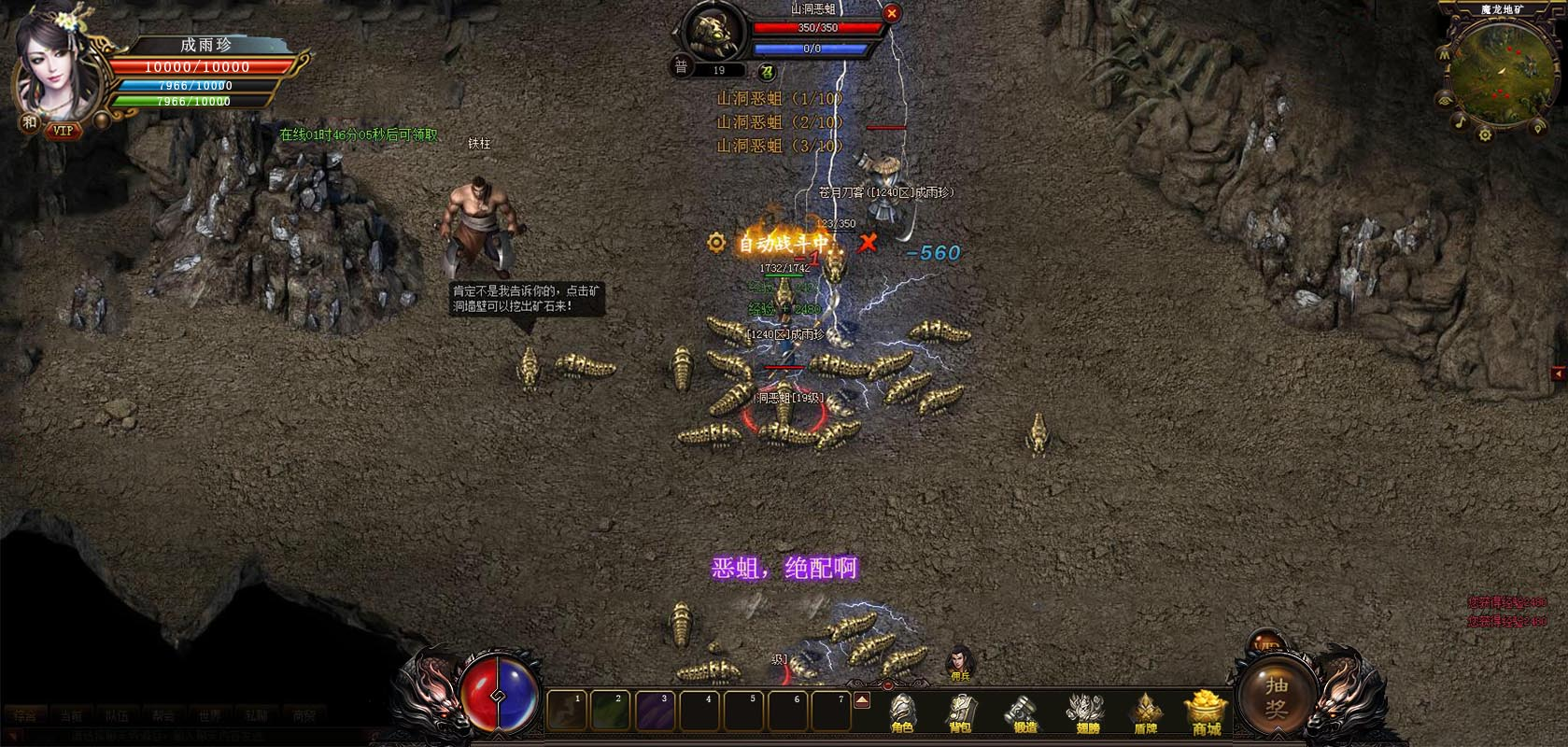 魔龙崛起OL游戏截图5