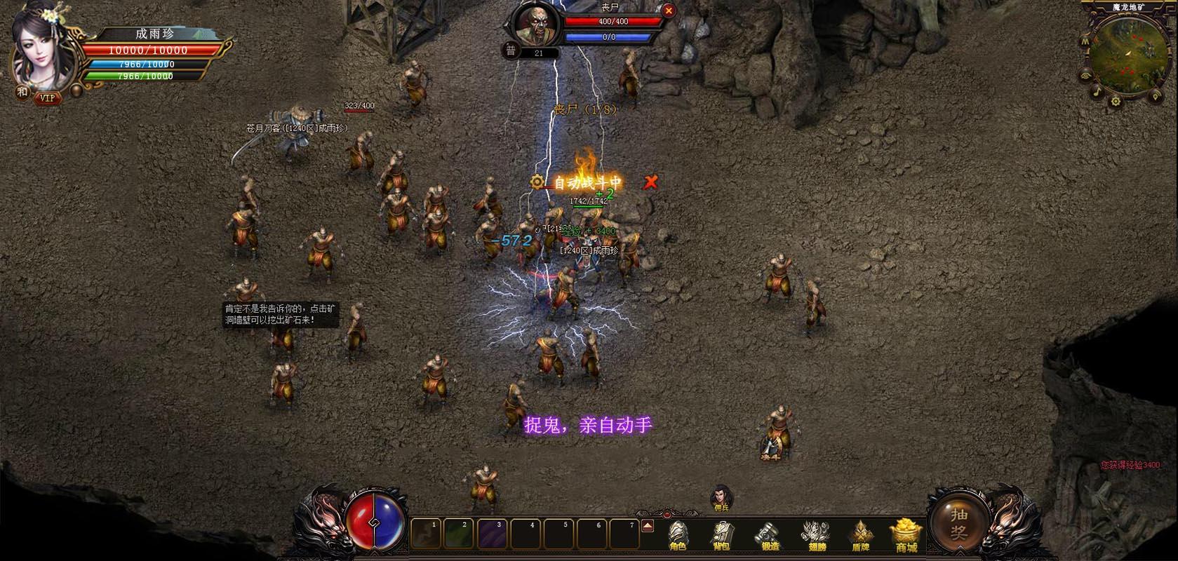 魔龙崛起OL游戏截图2