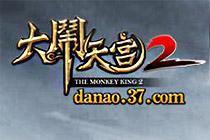 2D神话即时战斗RPG页游《大闹天宫2》曝光