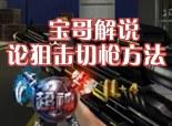 【宝哥解说】火线精英论狙击精准切枪方法