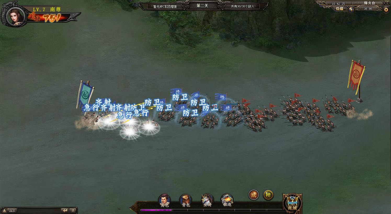 铁骑争霸游戏截图2
