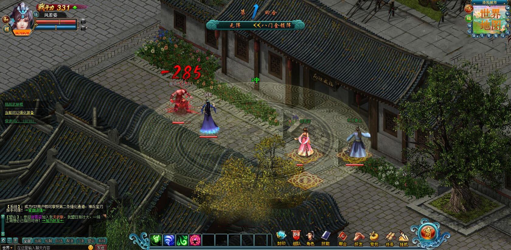 大江湖传游戏截图3