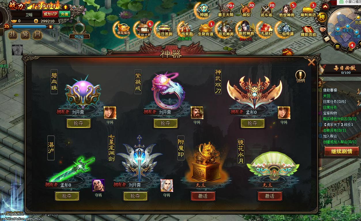 神将赵子龙游戏截图3