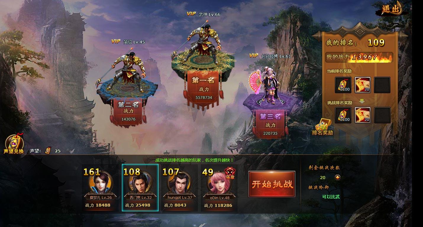 神将赵子龙游戏截图5