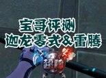 【宝哥解说】火线精英迦龙零式&AR15雷腾评测