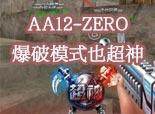火线精英AA12-ZERO枪爆破连杀
