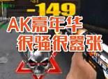 火线精英AK47嘉年华竞技秀