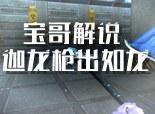 【宝哥解说】火线精英迦龙零式新鲜玩法