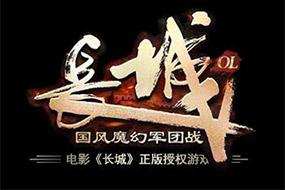 《长城ol》同名电影授权 国风场景大气