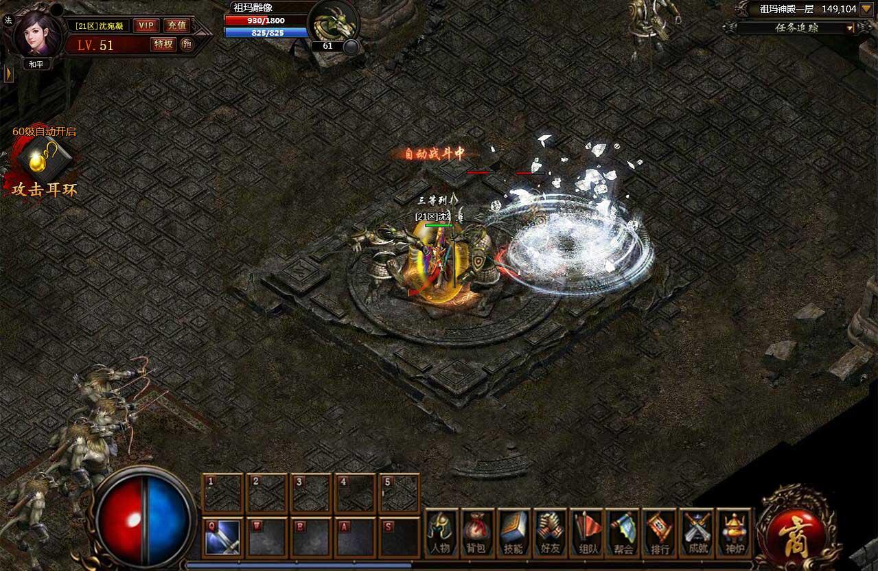 魔龙大陆游戏截图5