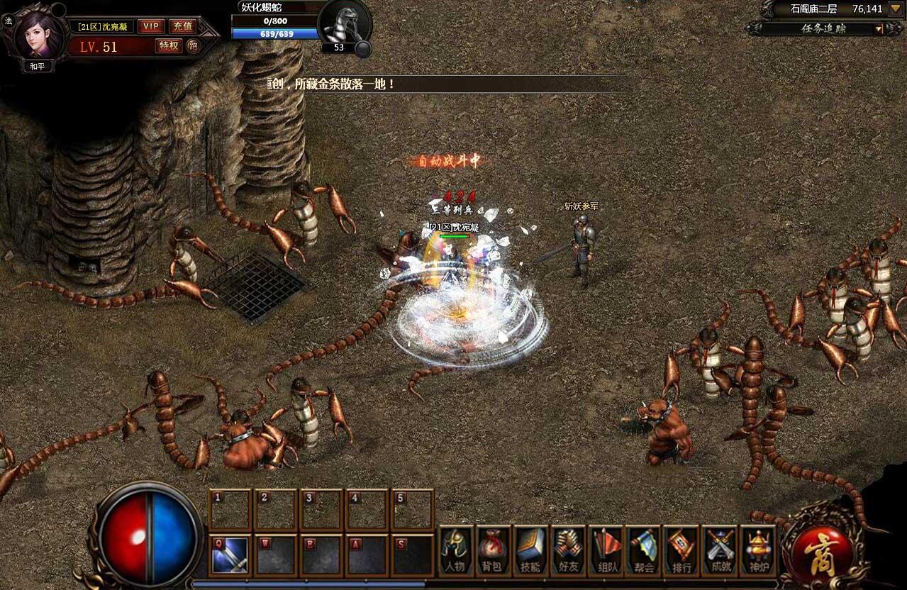 魔龙大陆游戏截图3