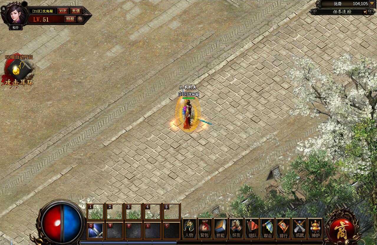 魔龙大陆游戏截图4