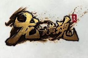 《龙之炎黄魂》经典端游改编 强大职业玩法