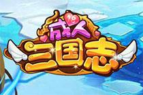 2D卡通回合战斗页游《成人三国志》曝光