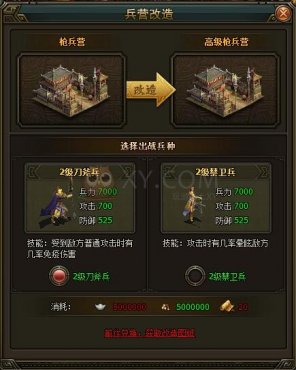 三国群侠传四大兵营改造新版本攻略