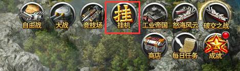 武炼巅峰挂机系统玩法介绍