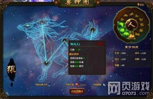 战魔三国兽神系统玩法介绍