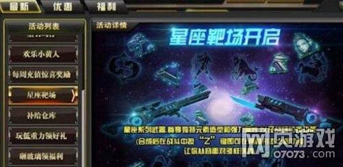 枪林弹雨星座靶场得强力武器 终极变形双星・耀痕