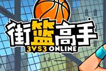 3D街头篮球竞技类页游《街篮高手》曝光