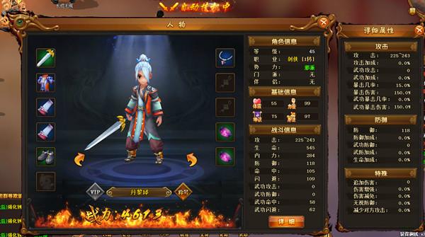 新热血江湖游戏截图4