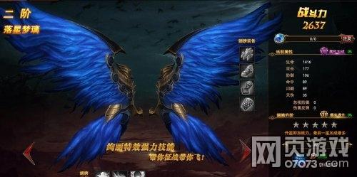 神印王座翅膀升阶数据 1升2需要多少升阶丹
