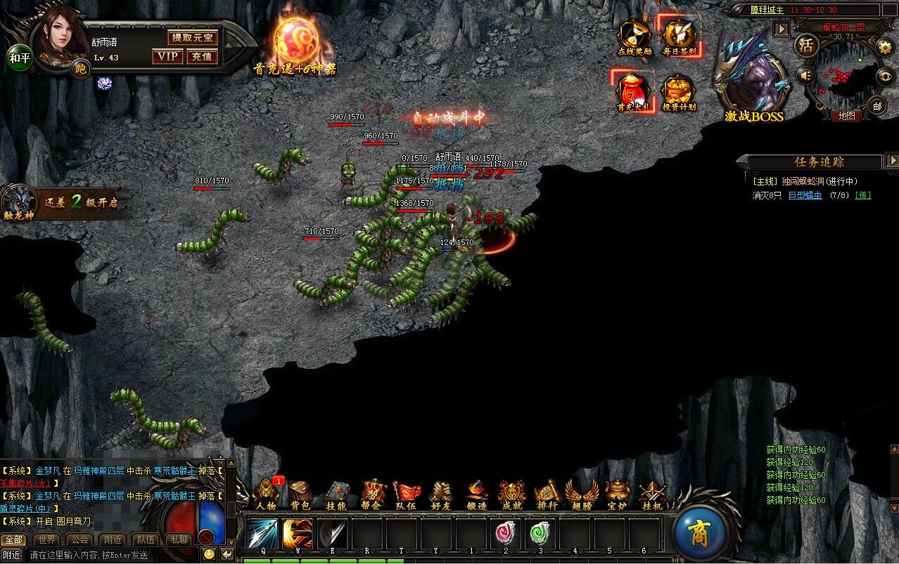传奇沙城游戏截图5