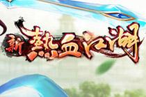 2D武侠题材即时战斗页游《新热血江湖》曝光