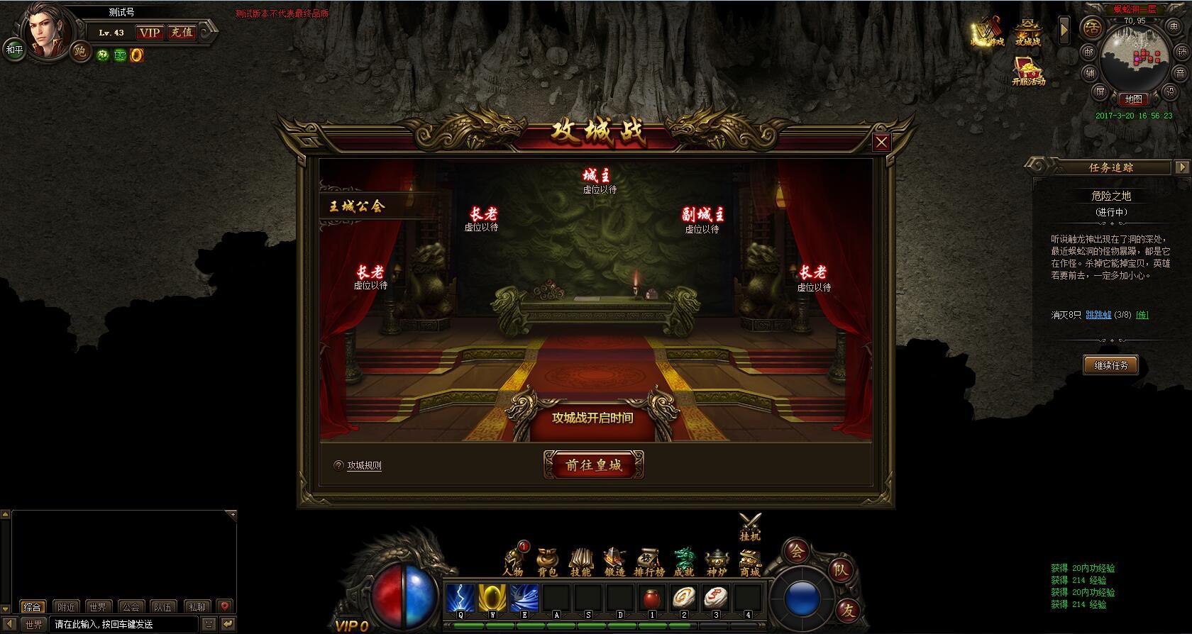 龙魂沙城游戏截图5