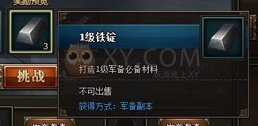 三国群雄传军备副本 讨伐张辽攻略