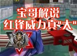 【宝哥解说】斯特林红锋套路战争要塞