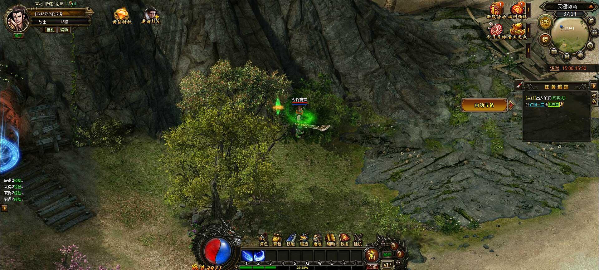 龙城护卫游戏截图3