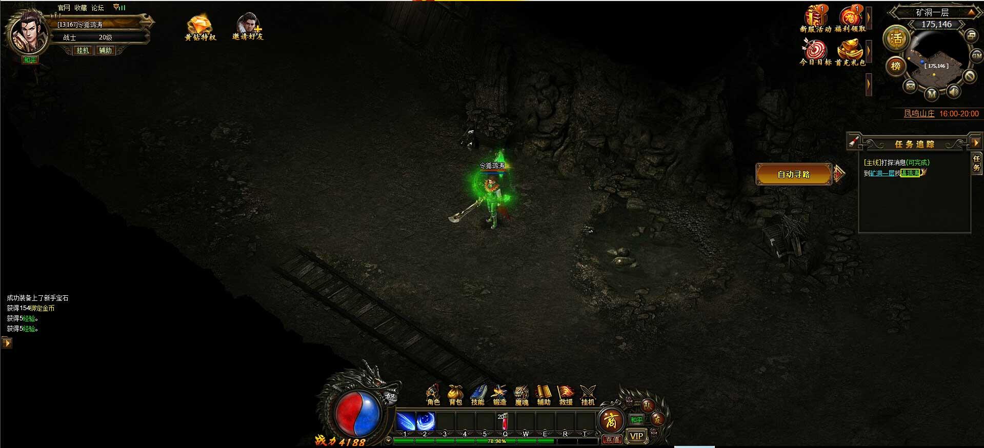 龙城护卫游戏截图2