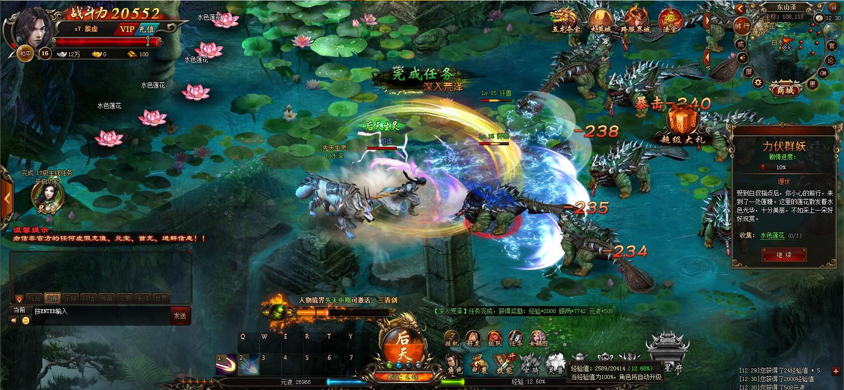 天下武林游戏截图1