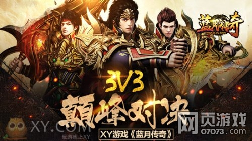 XY游戏《蓝月传奇》3V3巅峰赛即将开启