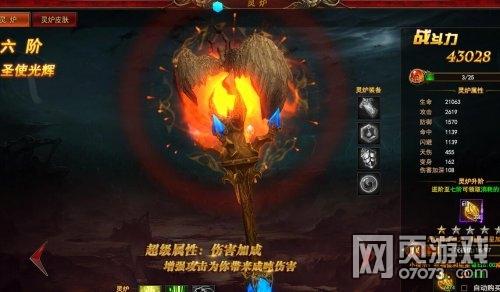 神印王座灵炉6升7需要多少升阶石