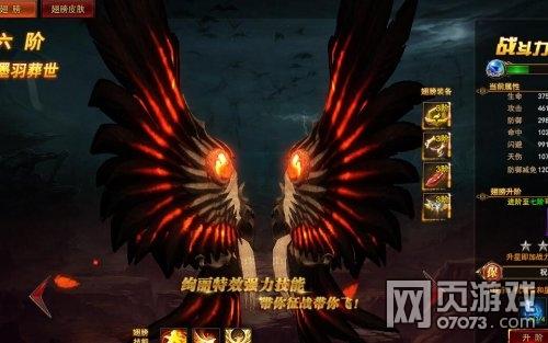 神印王座翅膀6升7需要多少升阶石