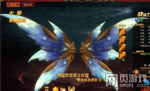 神印王座翅膀7升8需要多少升阶石