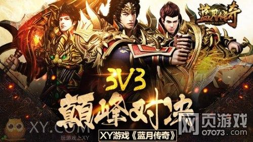 狂欢周年庆《蓝月传奇》3V3巅峰赛启动