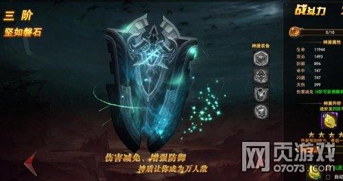 神印王座神盾3升4需要多少升阶石