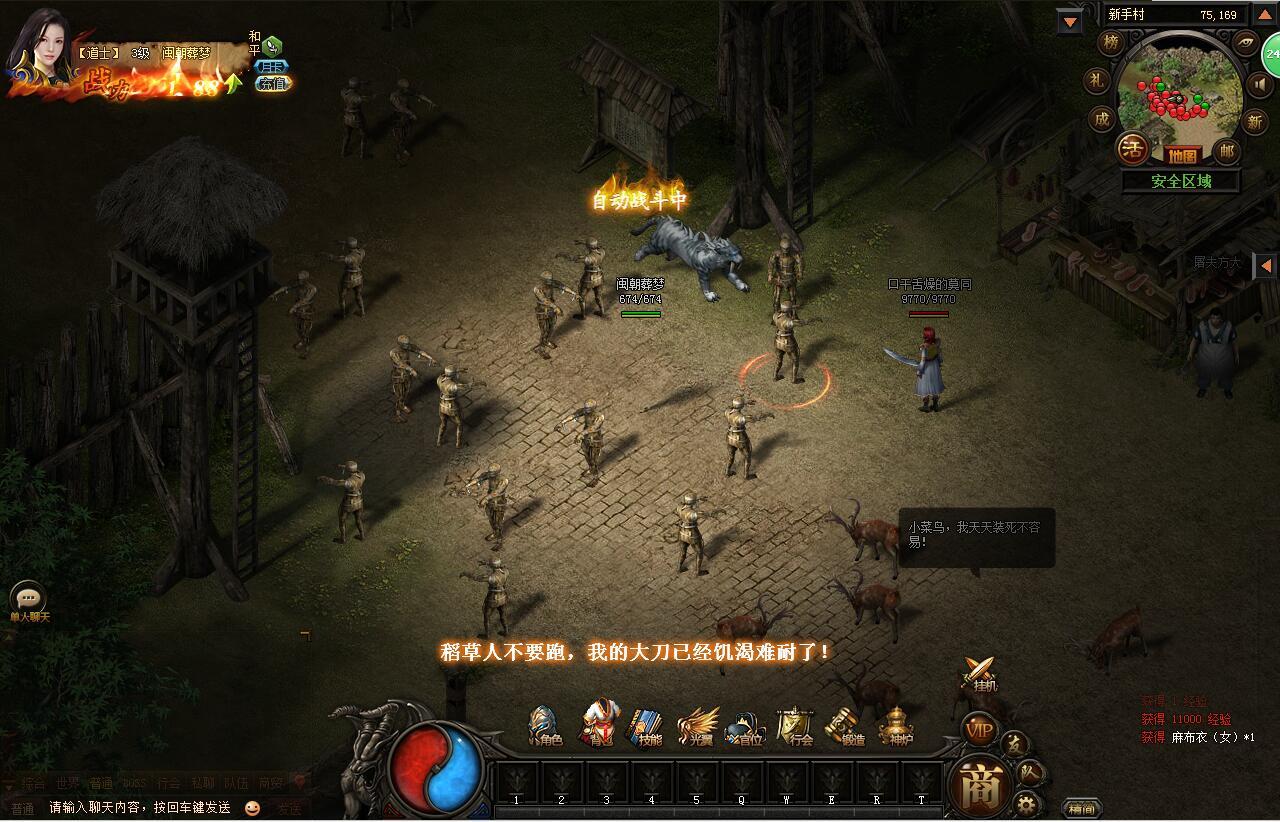 传奇之战游戏截图4